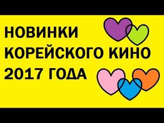 6 НОВЫХ КОРЕЙСКИХ ДОРАМ 2017 ГОДА/СПИСОК ДОРАМ