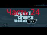 Grand Theft Auto IV_Часть 24_