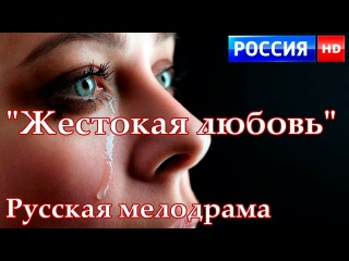 ЖЕСТОКАЯ ЛЮБОВЬ. [www.hddom.net]