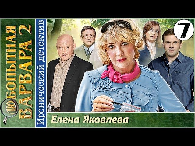 Любопытная Варвара 2. 7 серия. Детектив, сериал.