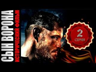 Сын Ворона 2 серия из 8 (2014)   Русские Сериалы HD смотреть онлайн в хорошем качестве