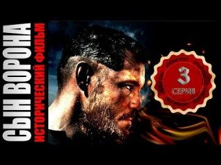 Сын Ворона 3 серия из 8 (2014)   Русские Сериалы HD смотреть онлайн в хорошем качестве