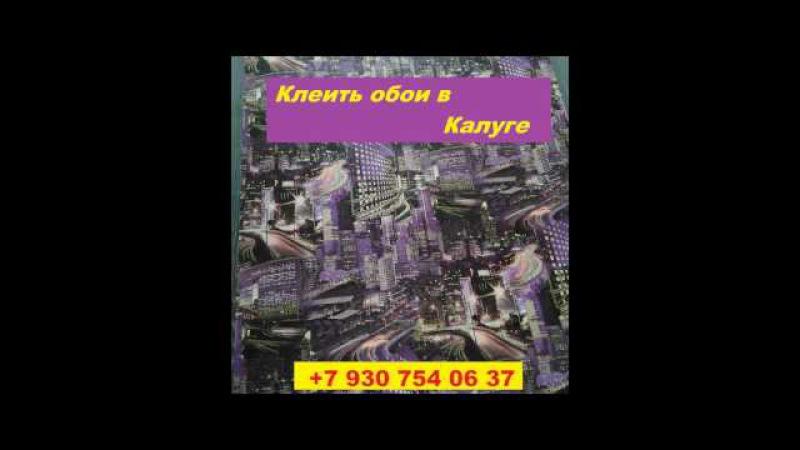 Фото отчет. Поклейка обоев в Калуге ул. Спартака, д.3 7-930-754-06-37