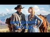 МИР ДИКОГО ЗАПАДА (Westworld) трейлер сериала.