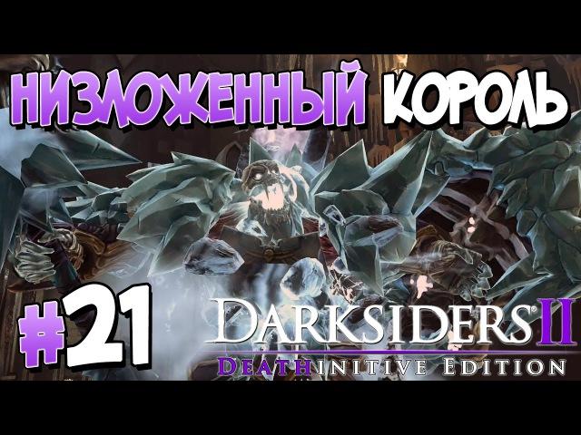 Прохождение Darksiders II Deathinitive Edition. ЧАСТЬ 21. НИЗЛОЖЕННЫЙ КОРОЛЬ [1080p 60fps]