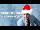 Новая жизнь в Новом Году!  Ковалев Сергей  Викторович