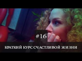 Краткий Курс Счастливой Жизни — 16 серия