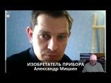Александр Мишин об опасности Самоделок! - Катушки Мишина - Рекомендации изобрета...