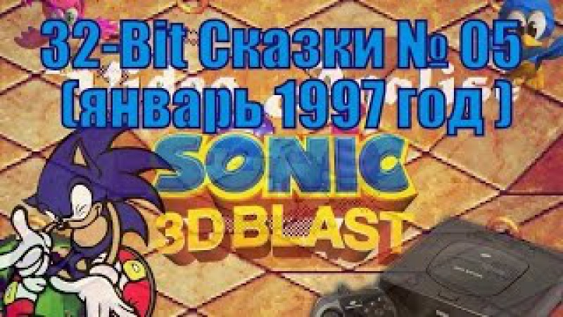 32-bit Сказки № 05 - Sonic 3D Blast (ТК
