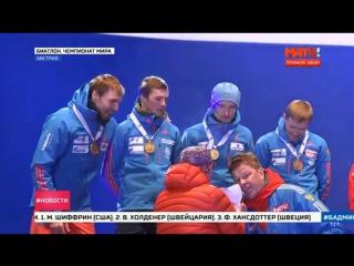 Гимн России опять перепутали. Теперь на ЧМ по биатлону.