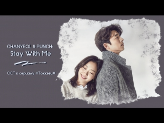 「FSG #404」CHANYEOL & PUNCH - Stay With Me (OST Токкэби)