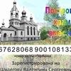 Строительство храма в г. Глазове. Сбор средств.