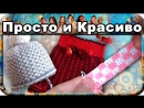 1. Очень нежный узор Шахматка, вязание крючком для начинающих, crochet..