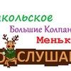 Подслушано Никольское,Большие Колпаны,Меньково