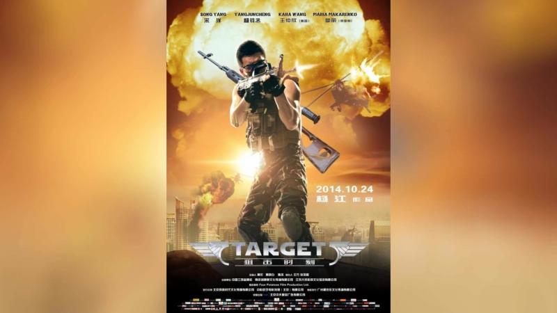 Мишень (2014) | Target