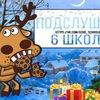 Подслушано l Школа №6 l Краснодар