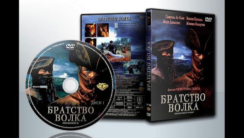 Братство волка Русский Трейлер 2001