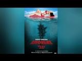 Амфибия 3D (2010)  Amphibious 3D