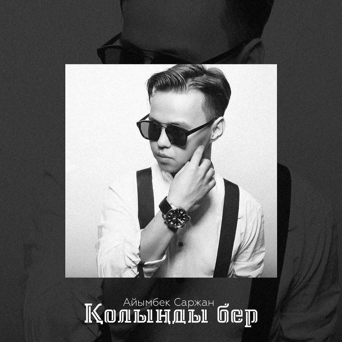 Айымбек Саржан - Қолыңды бер (2016)