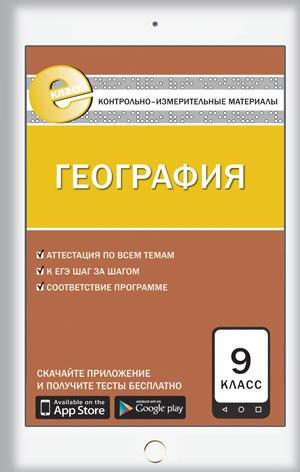 Контрольно измерительные материалы ВКонтакте Контрольно измерительные материалы География