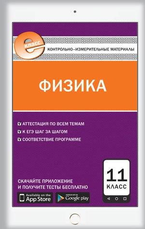 Контрольно измерительные материалы ВКонтакте Контрольно измерительные материалы Физика