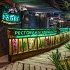 Фарфор | Ресторан удовольствий | Воронеж