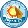 турклуб Романтик (УРФУ)