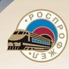 Дорпрофжел на Октябрьской железной дороге