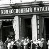 Комиссионный магазин Лучезар