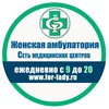 Медицинский центр FOR-LADY.RU