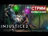 Injustice 2 Первое испытание