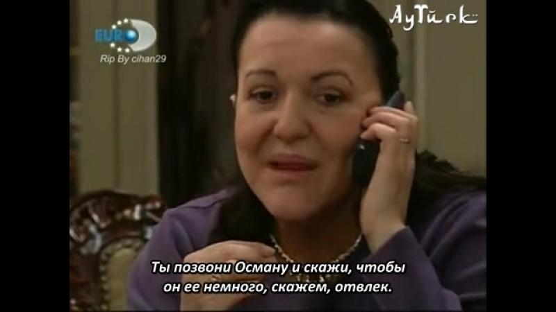 Зять-иностранец - Yabançi damat - 84 серия с русскими субтитрами.