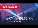 Моя Эстетика - Мой Путь (KosmodRock III, Ишимбай, 16.04.2016)