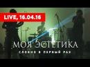 Моя Эстетика - Словно в первый раз (KosmodRock III, Ишимбай, 16.04.2016)