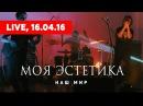 Моя Эстетика - Наш Мир (KosmodRock III, Ишимбай, 16.04.2016)