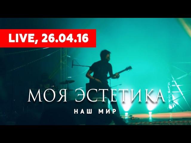 Моя Эстетика - Наш Мир (26.04.2016 Уфа, ФБР)