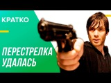 Первый обзор фильма Перестрелка - комедийного боевика, каких давно не бывало