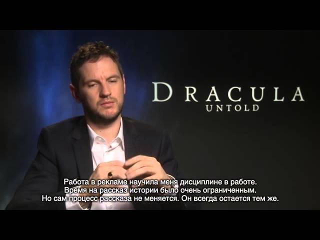 Интервью. Люк Эванс и Гари Шор. Дракула (2014)