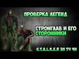 Проверка легенд - Стронглав и его сторонники - S.T.A.L.K.E.R ЗП ЧН ТЧ