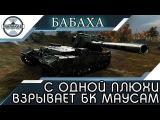 С ОДНОЙ ПЛЮХИ ВЗРЫВАЕТ БК МАУСАМ, СВЕРХ МОЩНОЕ ОРУДИЕ! World of Tanks