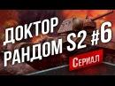 """Танковый Сериал """"Доктор Рандом 2"""" #6 - Сегодня берем Иосифа Сталина #worldoftanks #wot #танки — ["""