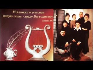 Христианская Музыка    Новая песнь - Смотря на небес синеву    Христианские песни
