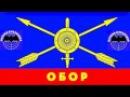 ОБОР ПДБ (РВСН)