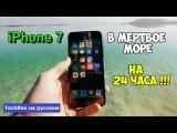 iPhone 7 в МЕРТВОЕ МОРЕ на 24 ЧАСА - Выживет ли он