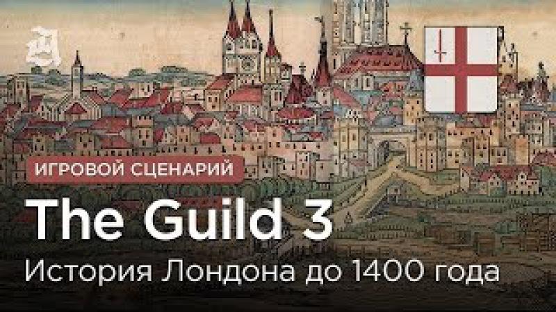 The Guild 3 (Гильдия 3) — История Лондона до 1400 года | Сценарий игры