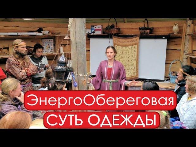 Энергообереговая суть одежды. Настасья Старцева   Собери Свою Матрёшку '16 в Лукоморье – С. Жданов