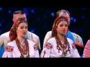 Кубанский казачий хор Концерт в Государственном Кремлёвском дворце 2016 год