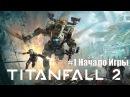 Titanfall 2. Прохождение 1 Начало Игры