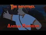 Алеша Попович и Тугарин Змей - Отведайте силушки богатырской! (мультфильм)