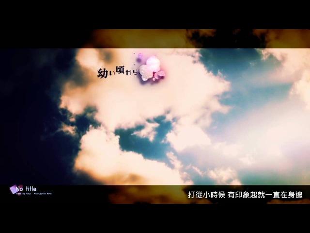 初音ミクAppend No title 中文字幕
